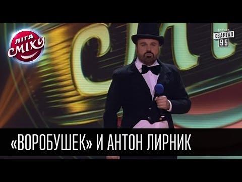 «Воробушек» и Антон Лирник   Лига Смеха 2016, 2я игра 2 сезона