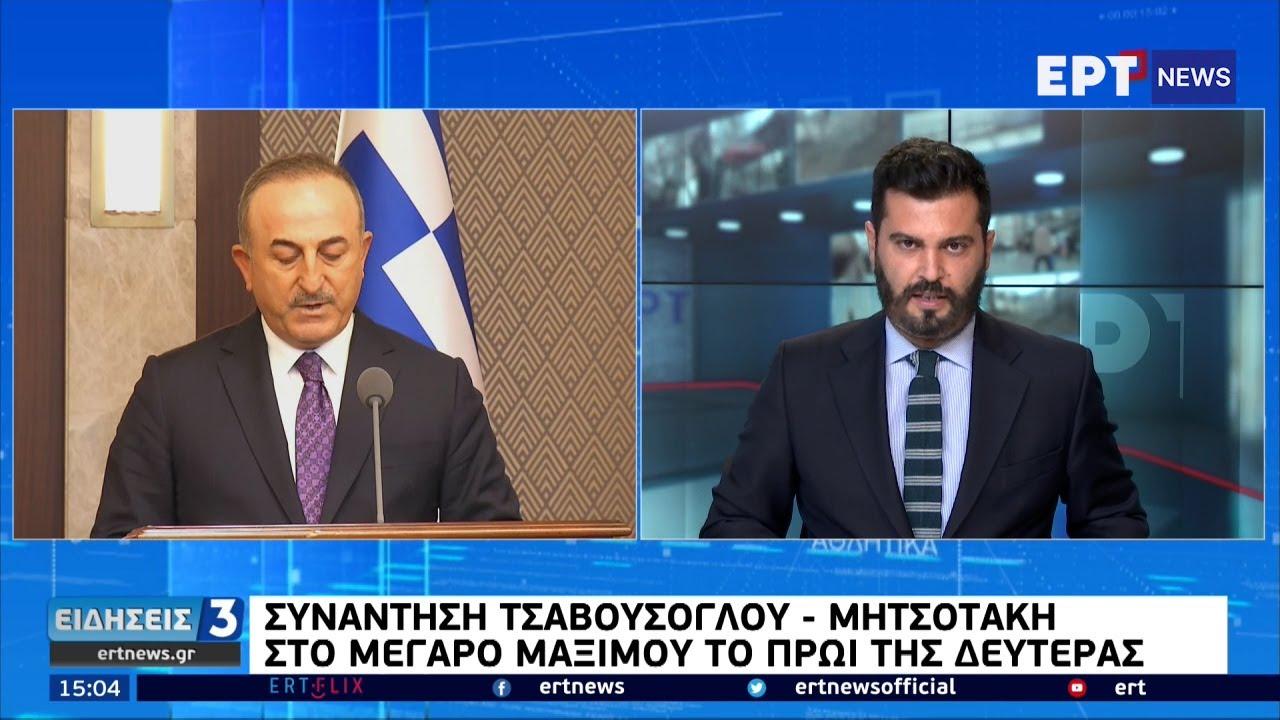 Στις 31 Μαΐου στην Αθήνα η συνάντηση Ν. Δένδια – Μ. Τσαβούσογλου   26/05/2021   ΕΡΤ