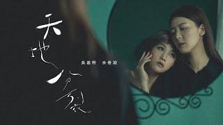 余香凝 吳嘉熙 | 天地分裂 MV 以改編現實故事去反映自我內心世界的掙扎