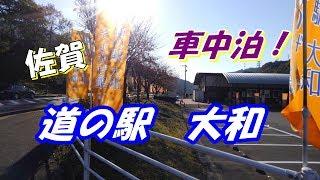 ステップワゴン車中泊の旅道の駅佐賀大和で朝食!