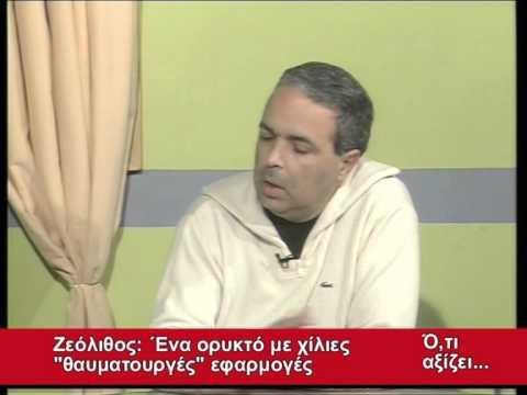 Ο Ν. Λυγερός μιλάει για το ζεόλιθο - Ό,τι αξίζει - TV10