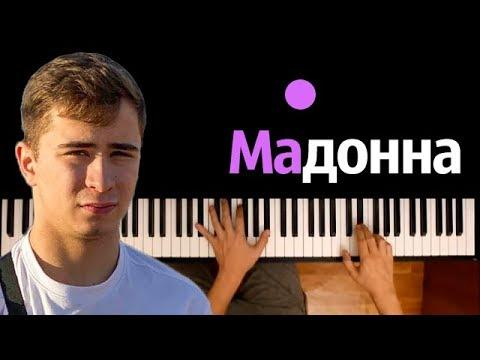 Ramil' — Мадонна ● караоке   PIANO_KARAOKE ● ᴴᴰ + НОТЫ & MIDI