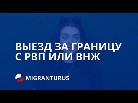 ВЫЕЗД ЗА ГРАНИЦУ С РВП ИЛИ ВНЖ В 2019 ГОДУ