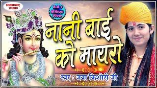 Nani Bai Ka Mayra Jaya Kishori Ji