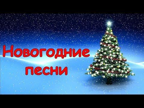 Новогодние песни - Русские песни на Новый год