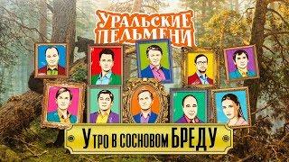 Утро в сосновом бреду | Уральские пельмени (2018)