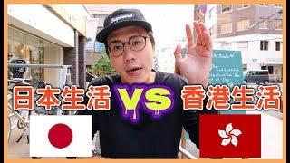 日本生活VS香港生活 | 主觀個人感受