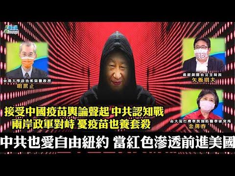 《政經最前線-無碼看中國》210522 中共也愛自由紐約 當紅色滲透前進美國 兩岸政軍對峙 接受中國疫苗輿論聲起 中