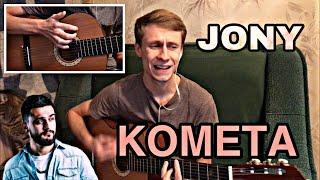 JONY - КОМЕТА кавер на гитаре