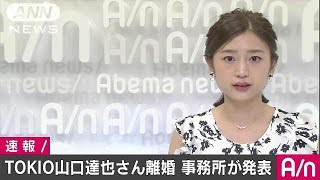 TOKIOの山口達也さんが離婚所属事務所が発表16/08/05