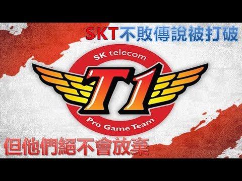 SKT的敗北 | SKT的傳說被SSG打破 | 但他們絕不會放棄