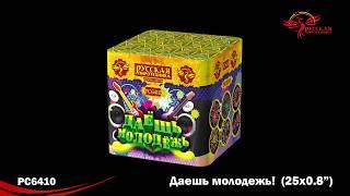"""Даешь молодежь"" РС610 салют 25 залпов 0,8"" от компании Интернет-магазин SalutMARI - видео"