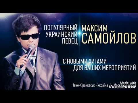 "Максим Самойлов или Певец Максимус. Как же он поёт!!!! ""Когда со мною Бог"""