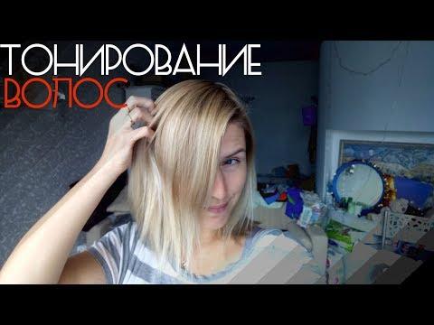 Тонирование дома (Wella Color Touch) / Холодный блонд