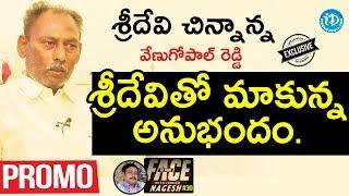 Sridevi Uncle M Venugopal Reddy Exclusive Interview