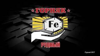 Пресс-конференция «Горняк» - «Алтай-Торпедо»