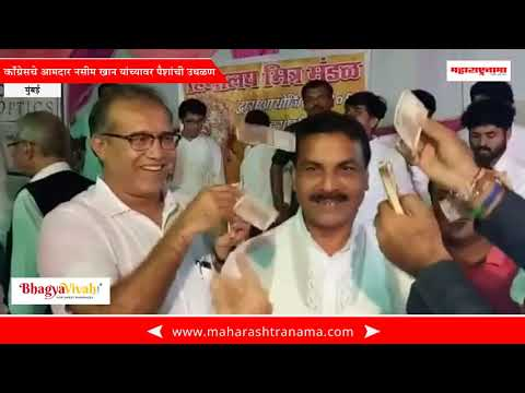 Ganesh mandal workers flying money on Congress MLA Nazeem Khan