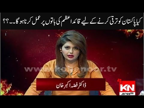 Hot Seat With Dr Fiza Khan 11 september 2018 | Kohenoor News Pakistan