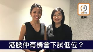 【股壇MM】港股仲有機會下試低位?(嘉賓:麥嘉嘉)
