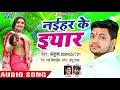 Ankush का NEW सुपरहिट गाना 2018 - Naihar Ke Yaar - Superhit Bhojpuri Songs new