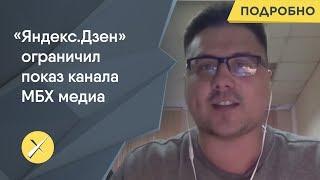 «Спутник и Погром» закрыли, цензура на «Яндексе»/ Шеф-редактор МБХ медиа Сергей Простаков на «Дожде»