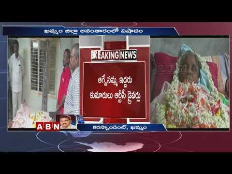 ఆర్ర్టీసీ సమ్మెపై ప్రభుత్వ వైఖరికి మనస్తాపంతో గుండెపోటుతో 70 ఏళ్ళ వృద్దురాలు మృతి    ABN Telugu