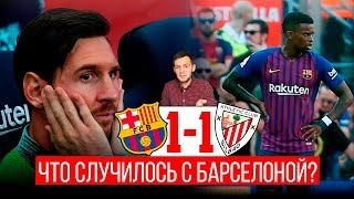Барселона 1-1 Атлетик Бильбао | Барсу лихорадит уже три матча подряд | Обращение к фанатам | Обзор