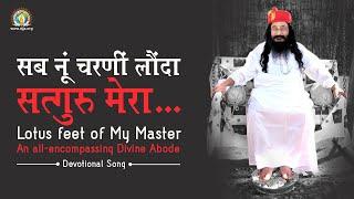 सब नूं चरणीं लौंदा, सत्गुरु मेरा | Lotus feet of My Master | An all-encompassing Divine Abode