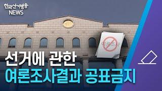 한국선거방송 뉴스(3월 31일 방송) 영상 캡쳐화면