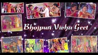 Bhojpuri Vivah Geet Video Jukebox