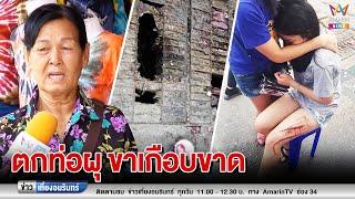 ข่าวเที่ยงอมรินทร์ : ระวังภัย! สาวเดินตกท่อผุริมถนน บาดลึกแผลเหวอะ วอนรัฐเร่งซ่อมแซม (150462)