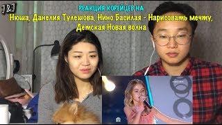 РЕАКЦИЯ КОРЕЙЦЕВ НА Нюша, Данелия Тулешова, Нино Басилая - Нарисовать мечту, Детская Новая волна
