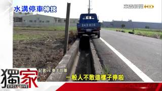 怎麼停的?貨車倒退嚕停水溝 網友讚「神人」-東森新聞HD