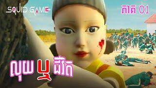 SQUID GAME - លុយ ឫ ជីវិត | Season 01 - EP 01 | Pik Movie សម្រាយរឿង