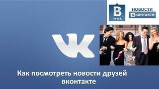 Как посмотреть новости друзей вконтакте вк