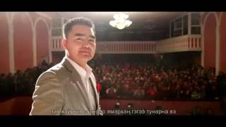 Намсрайноров-Хайрын улирал Namsrainorov- hairiin uliral