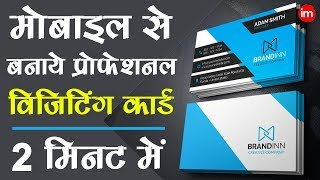 Make Visiting Card on Mobile | By Ishan [Hindi] - Download this Video in MP3, M4A, WEBM, MP4, 3GP