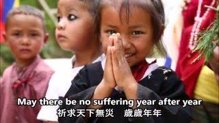 Tzu Chi Prayer 慈濟 祈禱 Full English Version