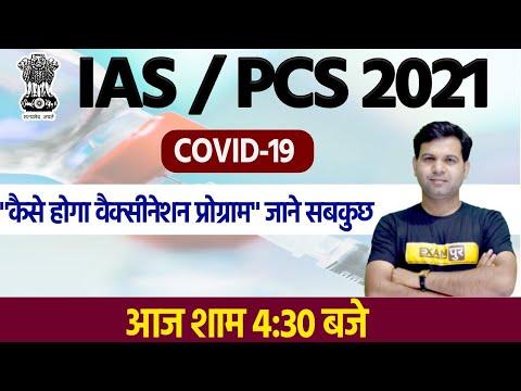 """Upsc 2021   IAS PCS    COVID-19    By Sumit Sir    """"कैसे होगा वैक्सीनेशन प्रोग्राम"""" जाने सबकुछ"""