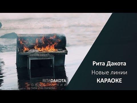 Рита Дакота - Новые Линии (КАРАОКЕ МИНУС)