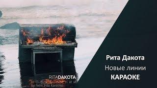 Рита Дакота   Новые Линии (КАРАОКЕ МИНУС)