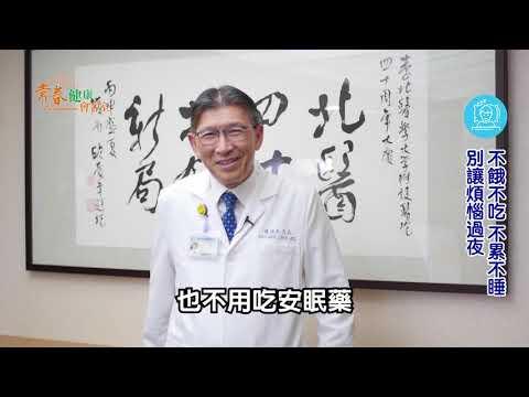 台北醫學大學附設醫院院長 陳瑞杰 養生之道