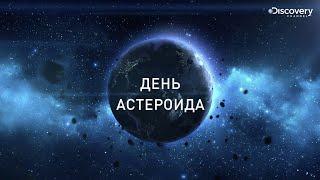 День Астероида 360°