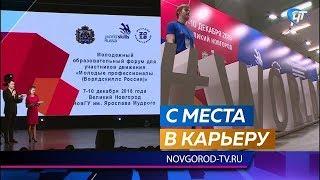 В Великом Новгороде прошел форум движения «WorldSkills Russia»