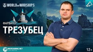 Гайд по карте «Трезубец». Фарватер [World of Warships]