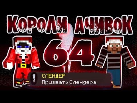 Короли Ачивок №64 СЛЕНДЕРМЕН