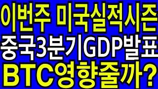 비트코인 리플코인 이더리움 이번주 미국실적시즌 중국GDP발표 BTC가격에영향줄까?