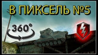 В ПИКСЕЛЬ №5 NO SCOPE 360 (wot blitz)