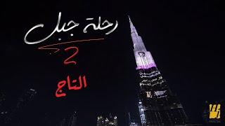 اغاني طرب MP3 حسين الجسمي - التاج   رحلة جبل 2019 تحميل MP3