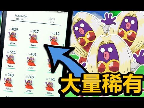 Pokemon GO : 精靈寶可夢GO ➲ 台北最適合抓迷唇姊的巢穴 / 稀有大量冒出(゚д゚)!!